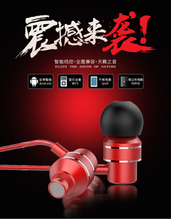 New metal earphones, in-ear metal earphones, mobile phone universal wired earphones, heavy bass and strong band wheat spot