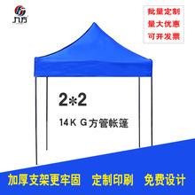 2*2四腳戶外廣告帳篷傘加固折疊遮陽帳篷擺攤伸縮四角傘廠家定制