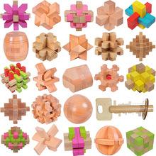 榉木孔明锁精品儿童木制玩具 成人益智休闲拆解锁玩具木制鲁班锁