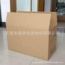 厂家直销 5号纸箱 彩色纸箱  五层特硬纸箱  支持加工定制