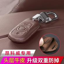 別克昂科威車鑰匙包專用于2018款2017真皮鑰匙套高檔牛皮保護套