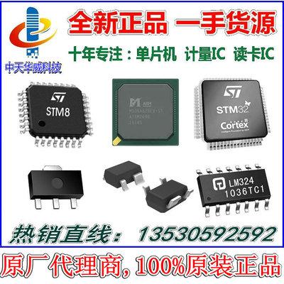 【原装】ST7FLIT15BF1M6 ST代理 电子元器件  单片机十年专注
