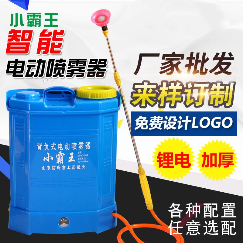 电动喷雾器背负式农用调速喷雾器果园林锂电池农药智能电动喷雾器