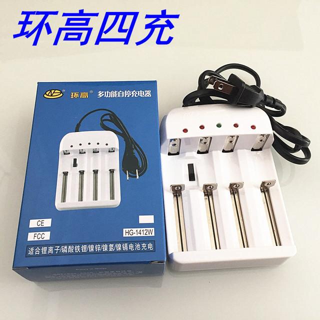 批发18650 26650电池充电器 镍氢 镍锌 磷酸铁锂 锂离子 环高四充