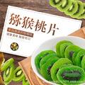 陕西特产冯佰宋猕猴桃干奇异果干批发猕猴桃水果果脯蜜饯休闲食品