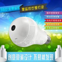隱藏手機遠程報警無線wifi燈泡網絡監控攝像機360度全景200萬高清