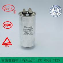 CBB65空調電容廠家直銷35UF 450VAC