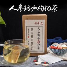 汉庭芳 人参玛咖枸杞茶 盒装组合养生袋泡茶 男人茶OEM代加工