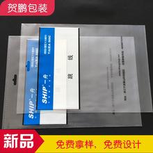热销/跳线专用包装袋2127CM质优价廉/磨砂PE胶袋