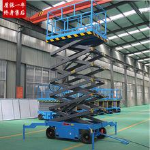 移动式升降机液压升降平台电动剪叉式升降机车载式高空作业车定制