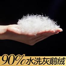 廠家直銷新國標水洗90灰鵝絨優質高蓬松無異味羽絨羽毛源頭批發