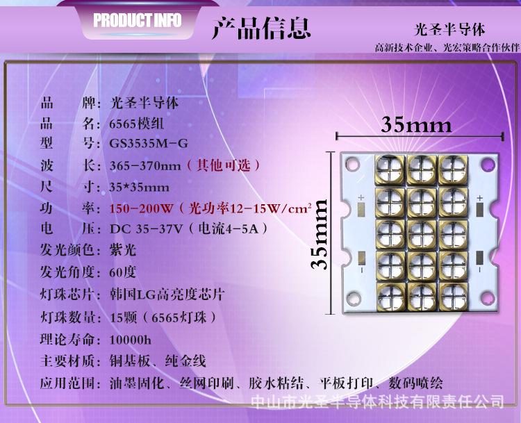 其他LED光源_365nm紫外6565灯珠光源UVLED灯板UV胶水固化喷墨打印胶印设备热销