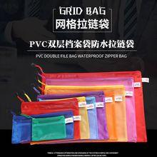 厂家直销PVC双层档案袋防水拉链袋资料收纳文件袋透明网格文具袋