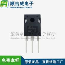 原裝正品 MOS管 STW55NM60ND TO-247 ST意法 場效應管 電子元器件