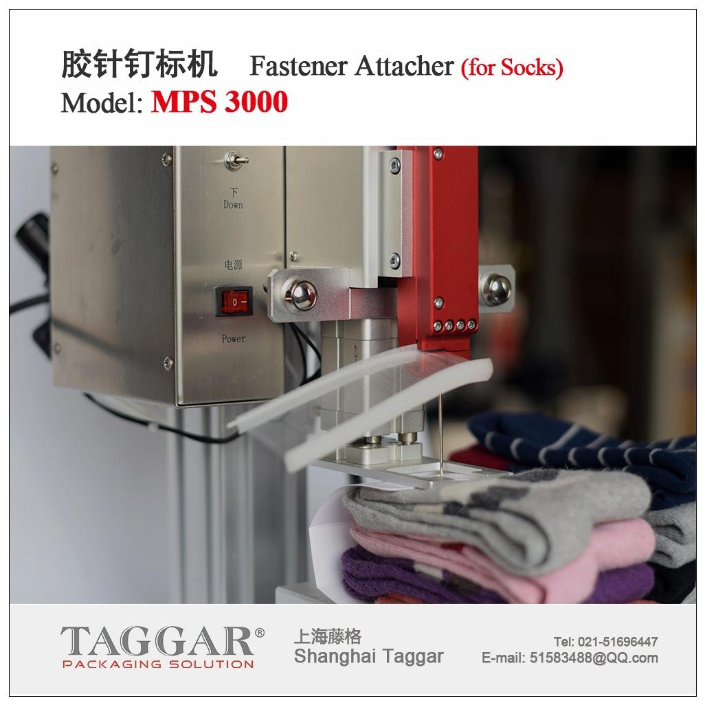 问号挂钩胶针机HF 2000(袜子)Hook Fastener Attaching Machine