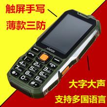 低价超薄军工三防直板老人机触屏手写移动超长待机老年手机批英语