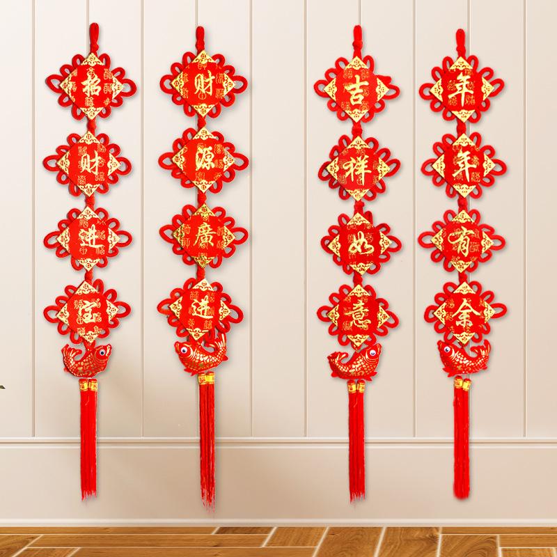 新年喜庆乔迁年年有余客厅中国结对联 挂件居家装饰用品礼品批发