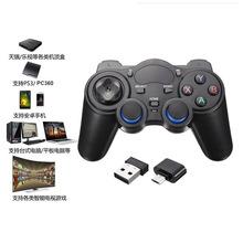 跨境专供手机无线游戏手柄PC360 2.4G无线游智能PS3电视电脑通用