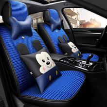新款汽车坐垫全包围座套皮革座椅套夏季卡通冰丝凉垫座垫四季通用