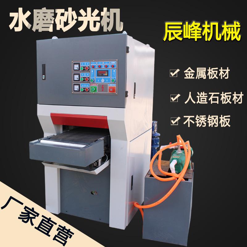 厂家生产水磨砂光机 大理石水砂干砂塑料不锈钢铝板砂光机