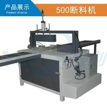 供應元成創500截料機 鋁材90度斷料機 橫向裁斷機 厚木板切割機械