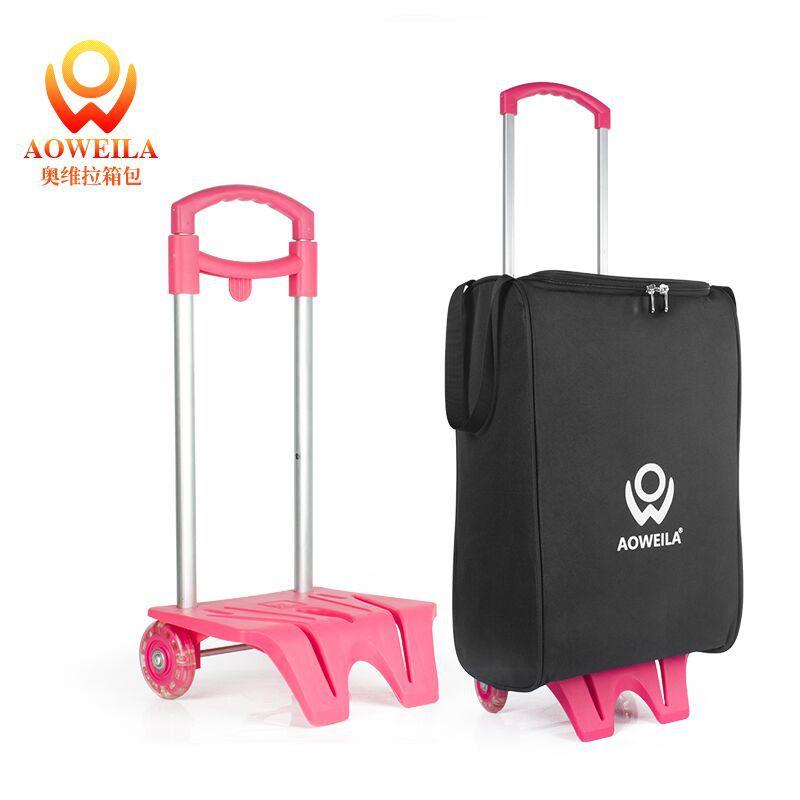 Aoweila/箱包自由组合箱包拉杆购物袋 购物车 书包拉杆