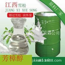 厂家供应 芳樟醇 合成芳樟醇 含量96%以上 香水用原料 日化用原料