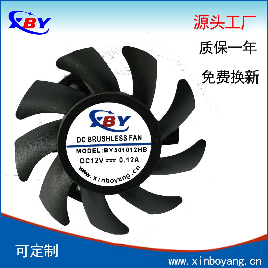 欣博扬5010风扇9V 12V LED显卡主板支架散热风扇BY501009HS