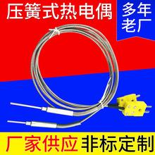 螺钉热电偶 WRNT-01/02 K型螺纹M6 螺丝温度传感器探头感温线