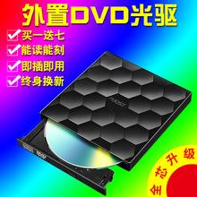 外置光驱DVD/CD-RW移动外接USB笔记本电脑一体机通用光驱CD刻录机