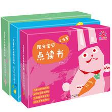 陽光寶貝點讀書1-3-6歲 幼兒童寶寶識字拼音掛圖發聲讀物啟蒙玩具
