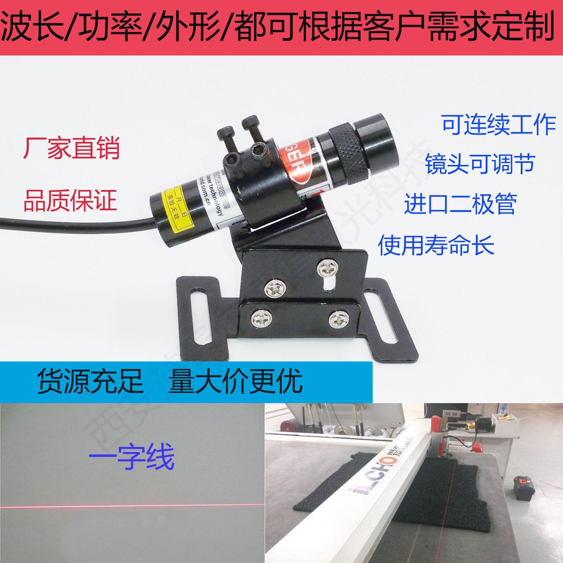 供应650nm--30mw线状半导体激光器