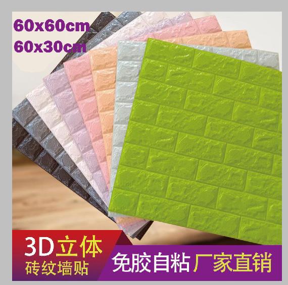 HTS151 Hình dán tường 3D 60 * 30 Hình dán tường 3D âm thanh nổi Trẻ em chống va chạm Hình dán tường tự dính Hình nền gạch không thấm nước Hình nền xốp
