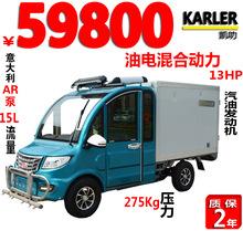 275KG車載汽油高壓清洗機沖洗小廣告玻璃櫥窗斑車載式電動灑水