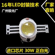 10w/20w/30w/50w大功率led燈珠 仿流明cob集成 亮度高 批發LED