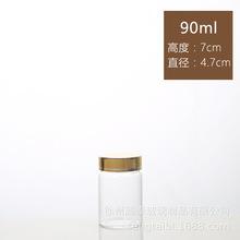 90ml氧化铝金色盖4770高硼硅管制玻璃瓶 粉末灌装瓶
