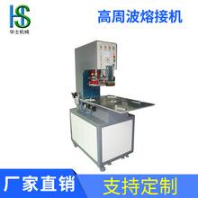 厂家华士高频熔接机 泡壳吊卡热熔机 福永高周波熔断机 8KW高频机