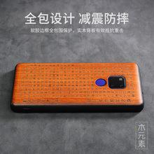 华为Mate20手机壳 木质新款 Huawei Mate20Pro X保护套 高档 适用