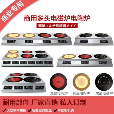 佛山厂家 商用四头电陶炉钛晶板 烧烤光波爆炒定时砂锅米线电陶炉