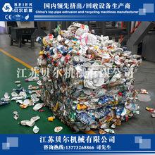【环保型】PE PP塑料制品 清洗生产线 塑料回收自动设备生产商