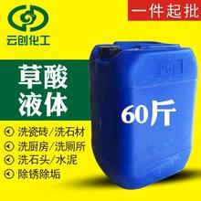 液体草酸清洁剂 水泥瓷砖外墙清洗剂 除锈除垢 厕所用99高含量