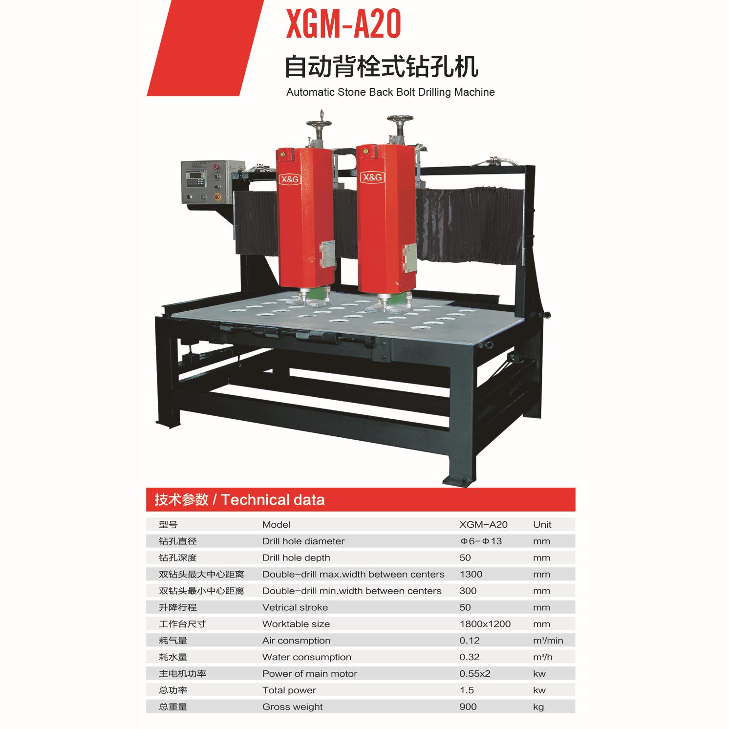 自动背栓式钻孔机 石材切割机 石材设备 石材机械厂家 石材生产