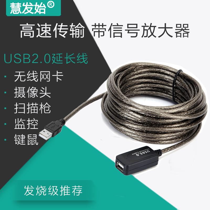 USB延长线电脑连接线数据线扫描枪 摄像头 网卡数据线15米