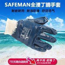 绒布丁腈手套罗口全挂浸胶手套防油耐油挂胶橡胶手套劳保防护手套