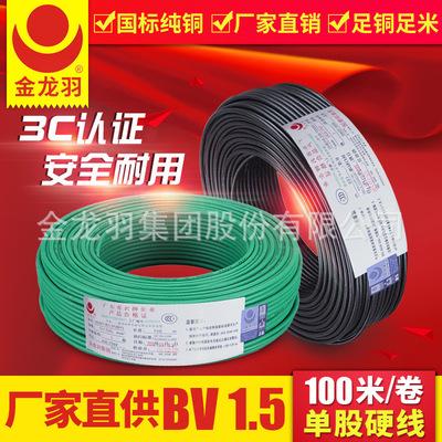 金龙羽直销电线电缆 BV1.5平方国标纯铜芯单芯单股硬线家装电线