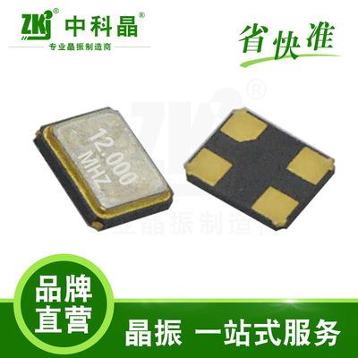 哪里可以定做调光调色温平板灯晶振?深圳中科晶3225贴片晶振12M