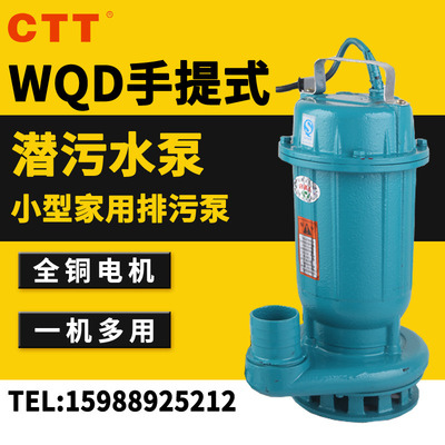 厂家直销家用型污水泵排污泵 50WQD10-8-0.75 单项潜水泵专业生产