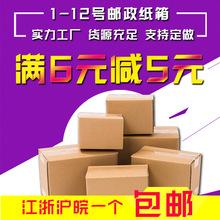 宁波包装厂家1-13号现货批发快递打包纸箱定做三五层瓦楞邮政纸箱