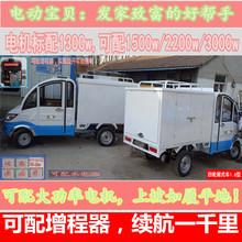 可配油電兩用載貨電瓶車電動廂式車直銷電動車四輪車 農用貨車