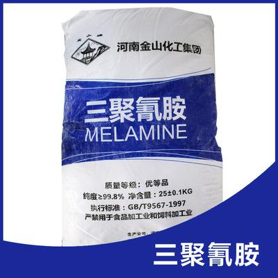三聚氰胺 优等品99.8%  工业级 河南金山化工厂家直供直销